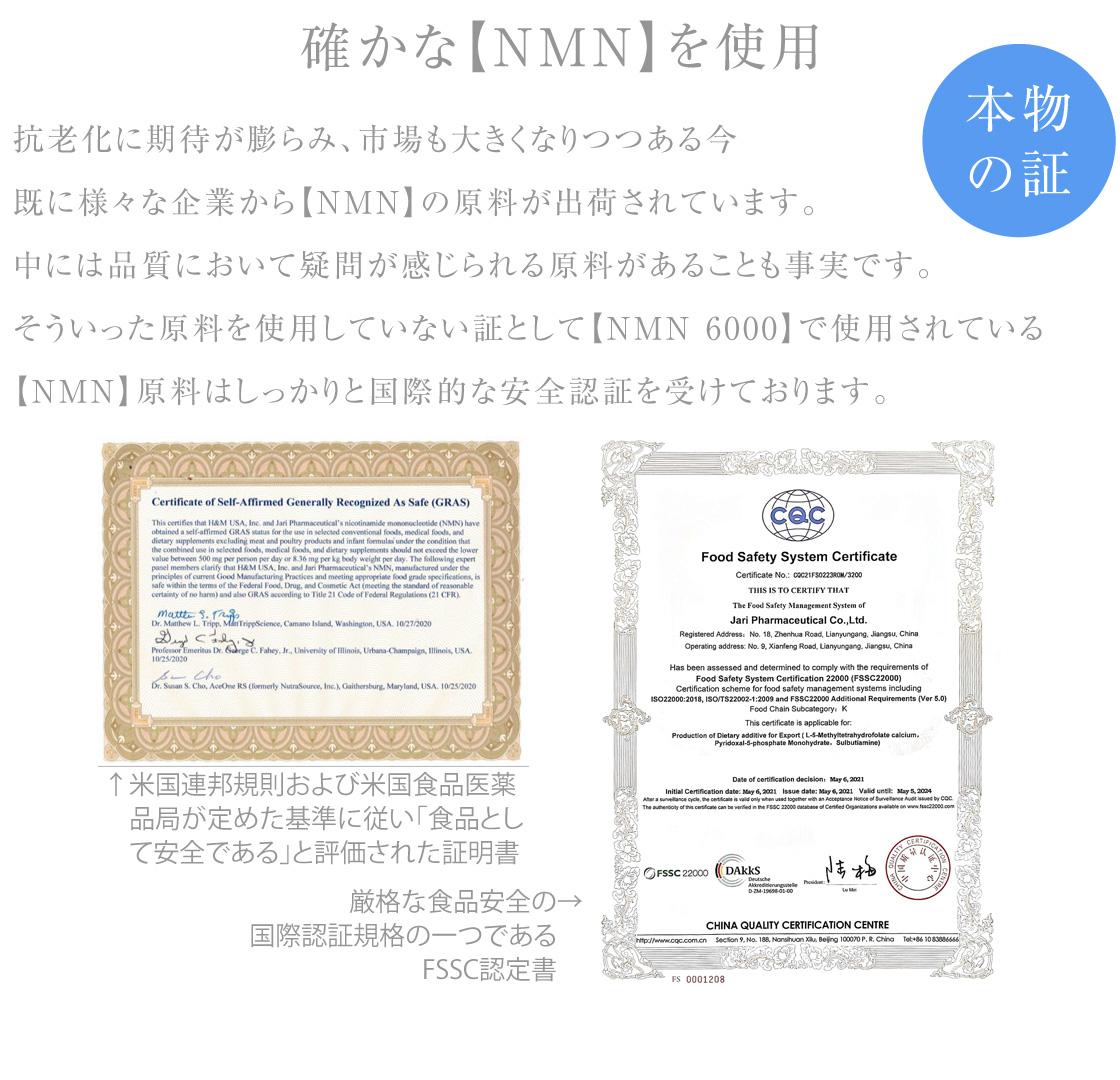 NMNの品質を保証