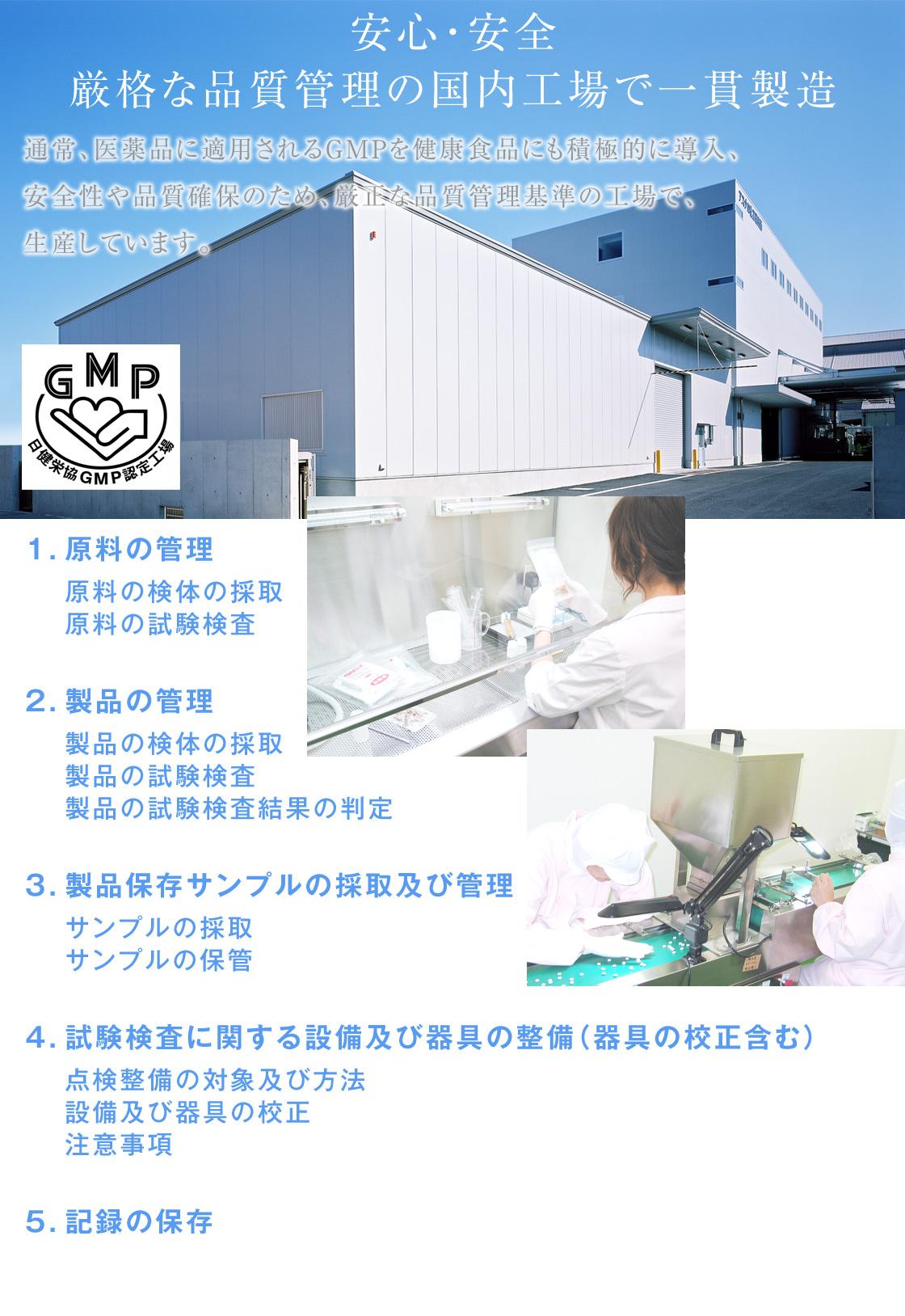 安心・安全の日本企業