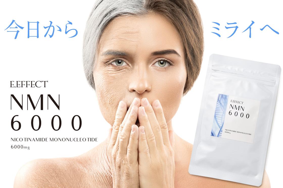 NMN6000サプリメント「今日からミライへ」