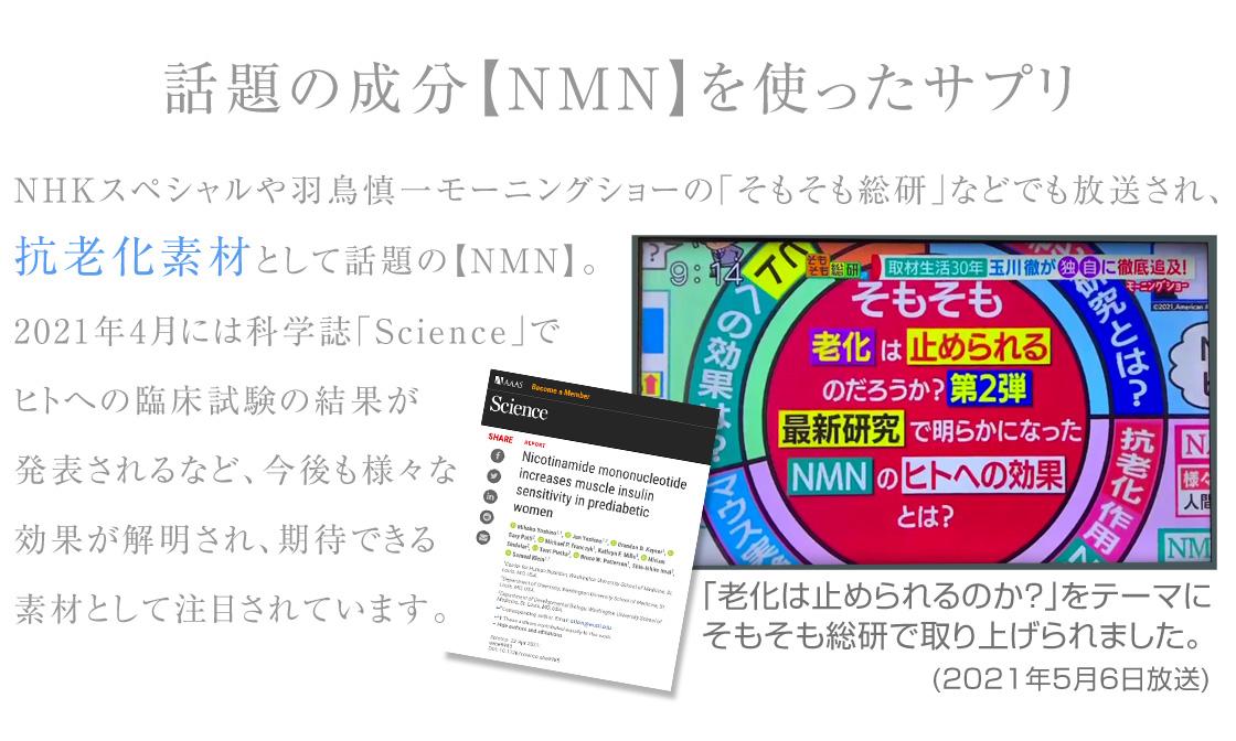 話題の成分「NMN」を使ったサプリ