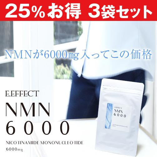 nmn6000-3set
