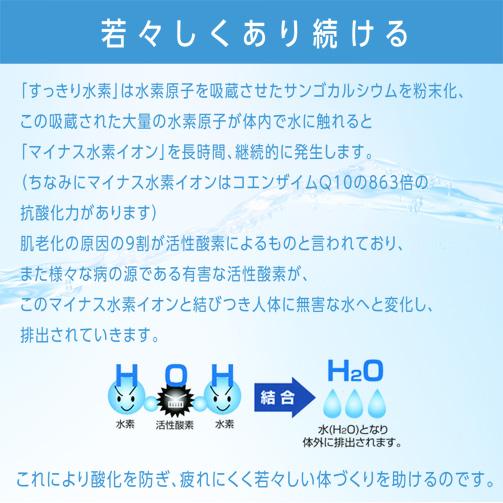 sukkiri-suiso-3set
